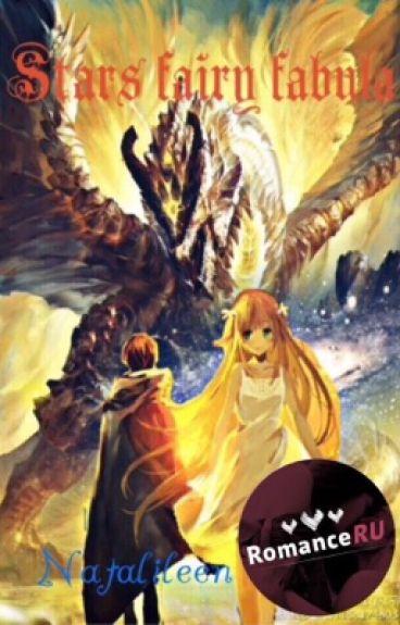 Stars fairy fabula: Дракон и рыцарь.