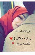روايـه حـلالي ❤️ by buraq_iq