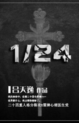 [Đam Mỹ] [Hài] Một Phần Hai Mươi Tư ( 1/24 ) - Nhị Thập Tứ Phân Chi Nhất