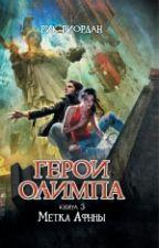 Герои Олимпа Книга 3: Метка Афины by Bloody-Knife