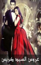 عروس السيد كريس  by noor_239