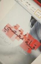 قبلة مغتصبي  by MarwaShaibi