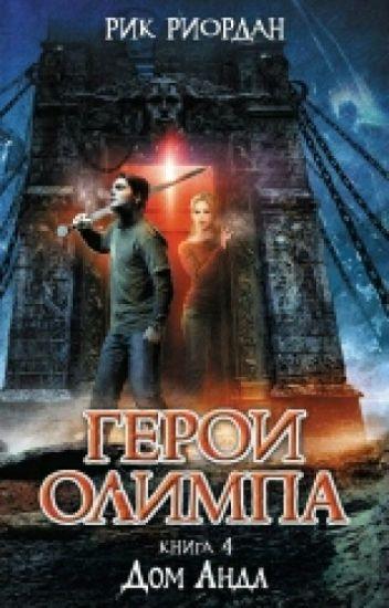 Герои Олимпа Книга 4: Дом Аида