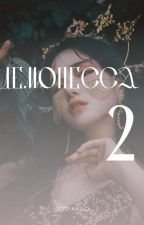 Демонесса 2 [DEMONESSA 2] by JoshiKoSoul