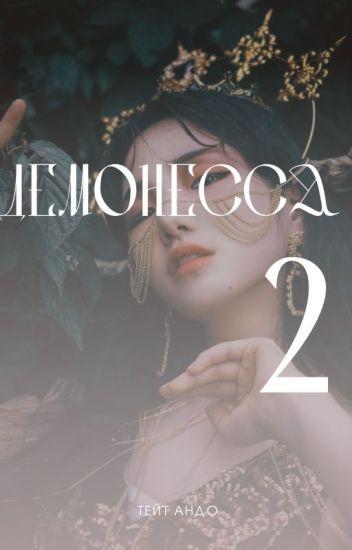 Демонесса 2 [DEMONESSA 2]