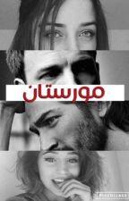 مورستان by rewayat_fr7