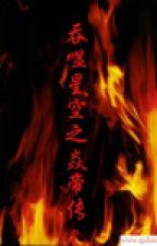 Thôn Phệ Tinh Không Chi Diễm Đế Truyền by areskz