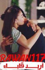 روايات احلام / أريد قلبك  by Rawan117