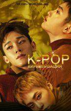 ❤ Кириллизация K-POP песен #2❤ by Sana_JK