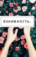 Взаимность. by avgustina22