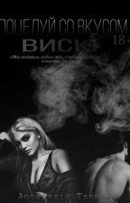 Поцелуй со вкусом Виски by AntanaziaTzepesh