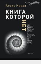 Книга, Которой Нет  by LoliOops