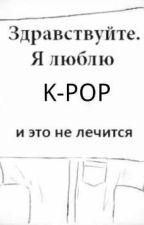 K - POP Lyrics by ogulai