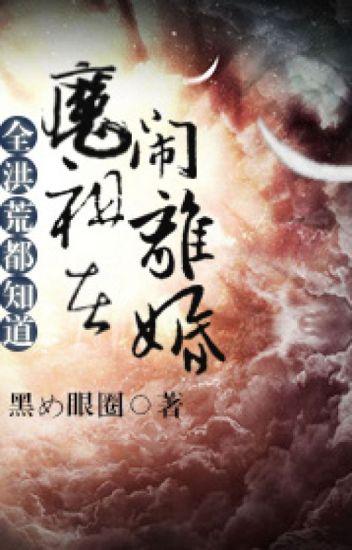 Toàn bộ Hồng Hoang đều biết Ma Tổ đang nháo ly hôn (liên tái)