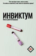 ИНВИКТУМ (ИДЕТ РЕДАКЦИЯ!) by meggiemeg25