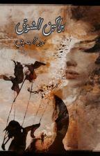 ينبوع الحنان (قید التعدیل ) by weaam-ali4