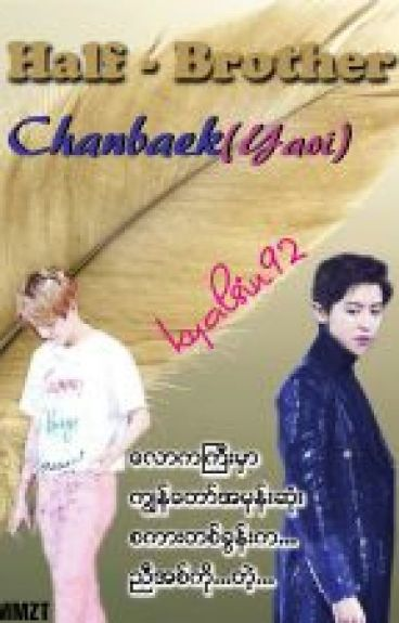 Half-Brother(Chanbaek-yaoi)