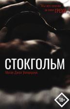 СТОКГОЛЬМ (РЕДАКЦИЯ!) by meggiemeg25