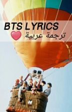 BTS Lyrics (ترجمة عربية) by Turn_To_You