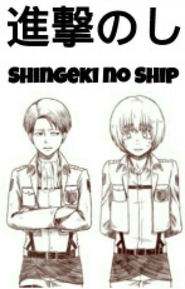進撃のし|Shingeki no Ship