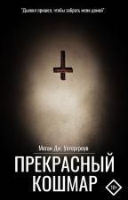 Прекрасный кошмар (Имоджен О'Ши, часть I) РЕДАКЦИЯ! by meggiemeg25
