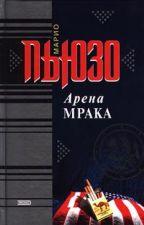 Пьюзо Марио - Арена мрака by onskyd