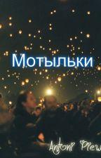 Мотыльки by homie28