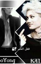 قفل الحب     Heart Lock by SihemSihem9