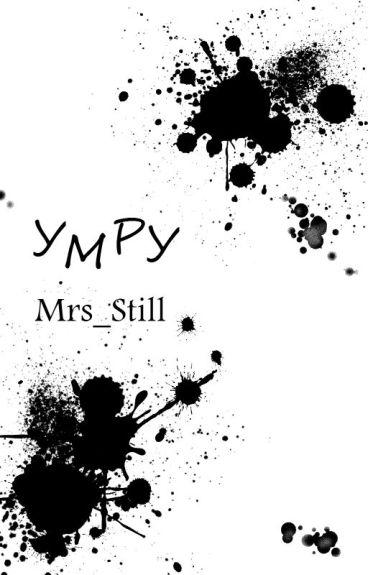Умру by Mrs_Still
