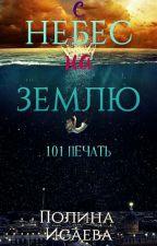 С Небес На Землю: 101 Печать by Yaroslav4ik