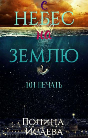 С Небес На Землю: 101 Печать