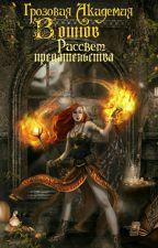 Облачная Академия Магии: Восстание внутри страны by Rozhentsova