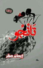 TANGO    2  .... One More Dance  by EmanSakr