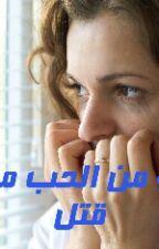 و من الحب ما قتل by darijastories
