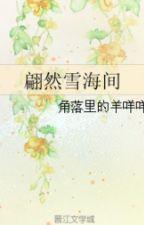 [BH] [Nữ biến nam] Phiên nhiên tuyết hải gian (gl) by akito_sohma92