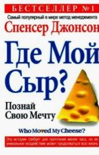 Где мой сыр by daniyarnietkaliev