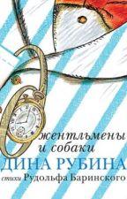 """Дина Рубина """"Джентельмены и собаки"""" by 15791579a"""