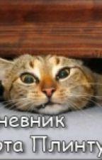Дневник кота Плинтуса by 22Ariel22