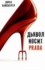 Дьявол Носит Prada by AlenkaAnushkina