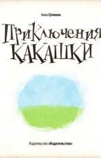 Приключения какашки. by AlyaPayne2033