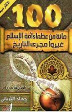 مائة من عظماء الإسلام by Habiba_pearl-0