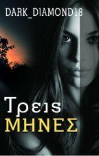 Τρεις Μηνες by Dark_diamond18