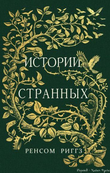 Истории Странных. Ренсом Риггз. (2016 год, неофициальный перевод)