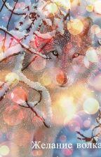 Желание волка. by polinamalinaazaza