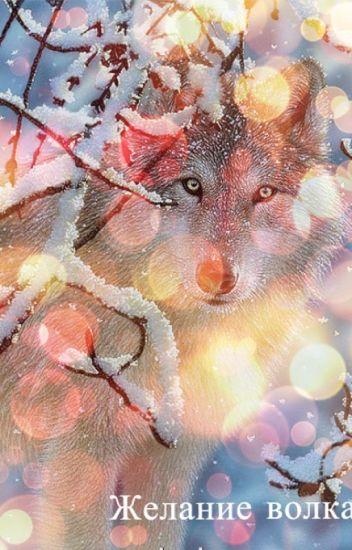 Желание волка.