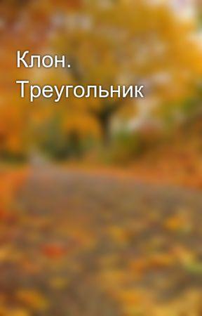 Клон. Треугольник by Oksana_Triputen