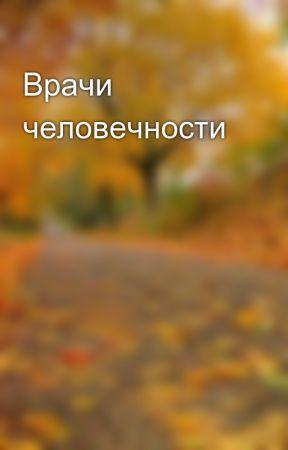 Врачи человечности by Oksana_Triputen