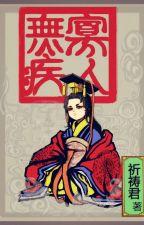 Quả nhân vô tật - Kỳ Đảo Quân (cổ đại) by Tsubaki