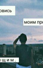 Спустись с Небес by elenaialina