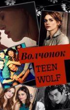 Волчонок||Teen Wolf||Ты подарил мне счастье. Не просто история. by HellyDi